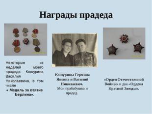 Награды прадеда Некоторые из медалей моего прадеда Кошурина Василия Николаеви