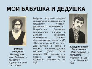 МОИ БАБУШКА И ДЕДУШКА Громова Людмила Леонидовна. Моя бабушка в молодости. Ро