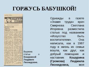 ГОРЖУСЬ БАБУШКОЙ! Вырезка статьи о Кошуриной Людмиле Леонидовне. Однажды в га