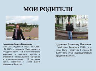 МОИ РОДИТЕЛИ Кошурина Лариса Вадимовна. Моя мама. Родилась в 1982 г., в п. Ся