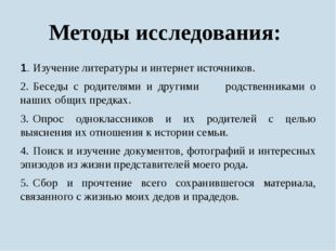 Методы исследования: 1.Изучение литературы и интернет источников. 2.Беседы