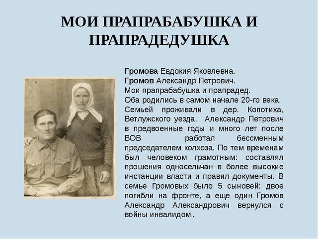 МОИ ПРАПРАБАБУШКА И ПРАПРАДЕДУШКА Громова Евдокия Яковлевна. Громов Александр...