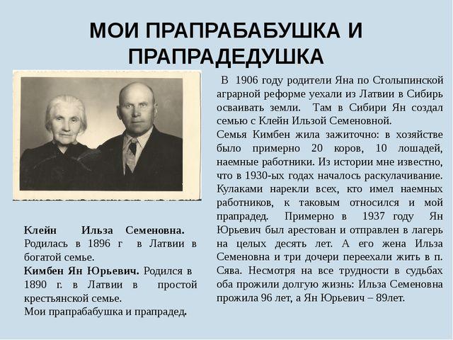 МОИ ПРАПРАБАБУШКА И ПРАПРАДЕДУШКА Клейн Ильза Семеновна. Родилась в 1896 г в...