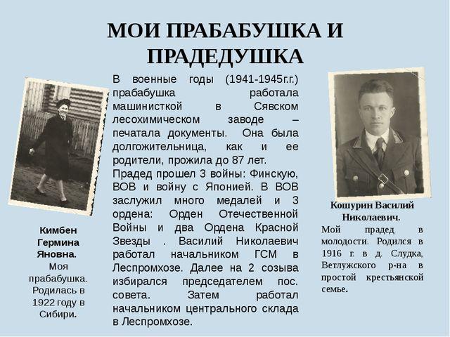 МОИ ПРАБАБУШКА И ПРАДЕДУШКА Кимбен Гермина Яновна. Моя прабабушка. Родилась в...