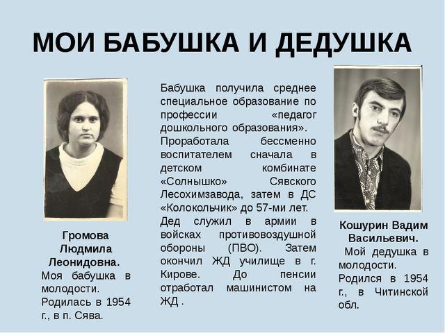 МОИ БАБУШКА И ДЕДУШКА Громова Людмила Леонидовна. Моя бабушка в молодости. Ро...