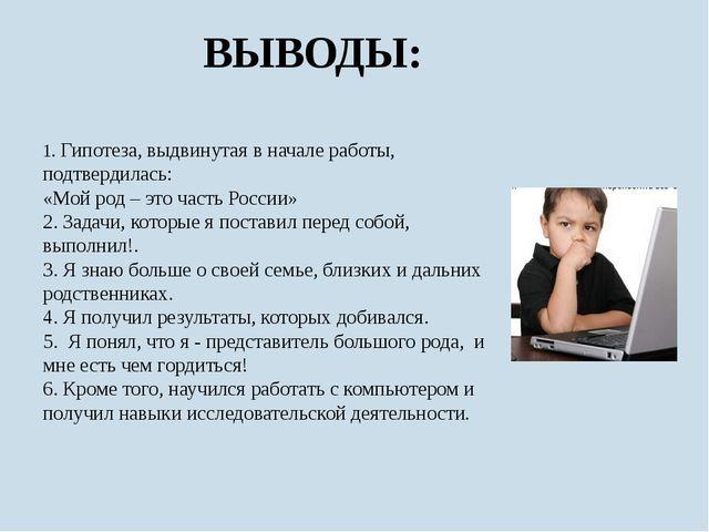1. Гипотеза, выдвинутая в начале работы, подтвердилась: «Мой род – это часть...