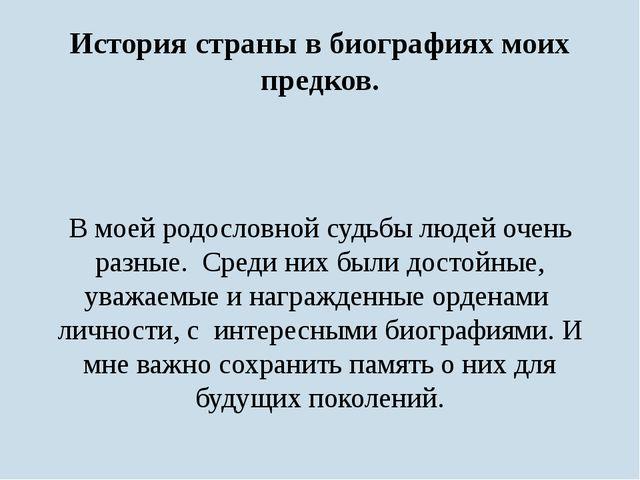 История страны в биографиях моих предков. В моей родословной судьбы людей оче...
