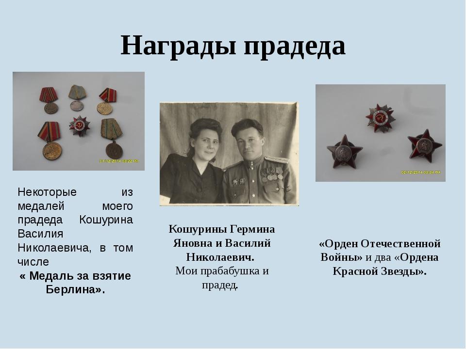 Награды прадеда Некоторые из медалей моего прадеда Кошурина Василия Николаеви...