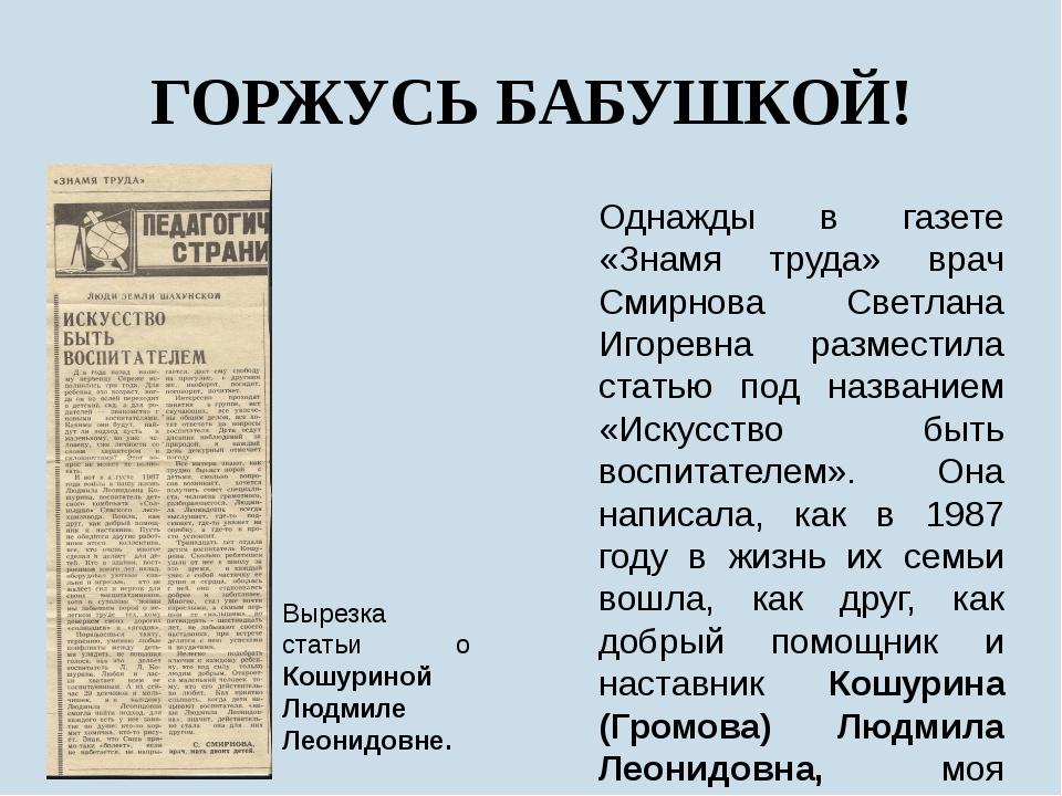 ГОРЖУСЬ БАБУШКОЙ! Вырезка статьи о Кошуриной Людмиле Леонидовне. Однажды в га...