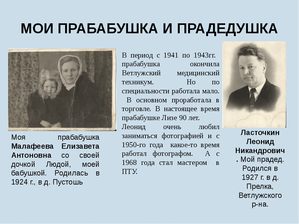 МОИ ПРАБАБУШКА И ПРАДЕДУШКА Моя прабабушка Малафеева Елизавета Антоновна со с...