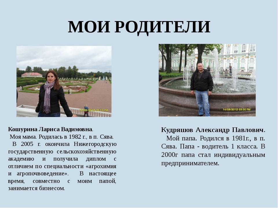 МОИ РОДИТЕЛИ Кошурина Лариса Вадимовна. Моя мама. Родилась в 1982 г., в п. Ся...