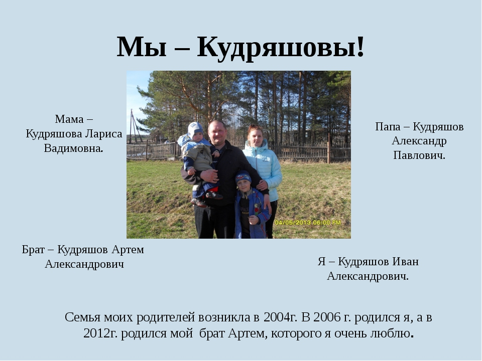 Мы – Кудряшовы! Семья моих родителей возникла в 2004г. В 2006 г. родился я, а...