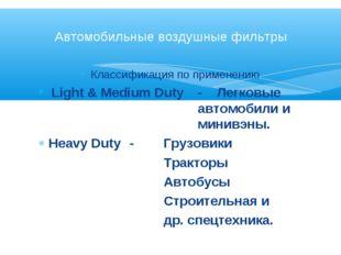 Классификация по применению Light & Medium Duty - Легковые автомобили