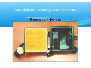 Панельный фильтр Автомобильные воздушные фильтры