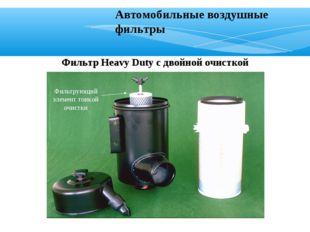 Автомобильные воздушные фильтры Фильтр Heavy Duty с двойной очисткой Фильтрую
