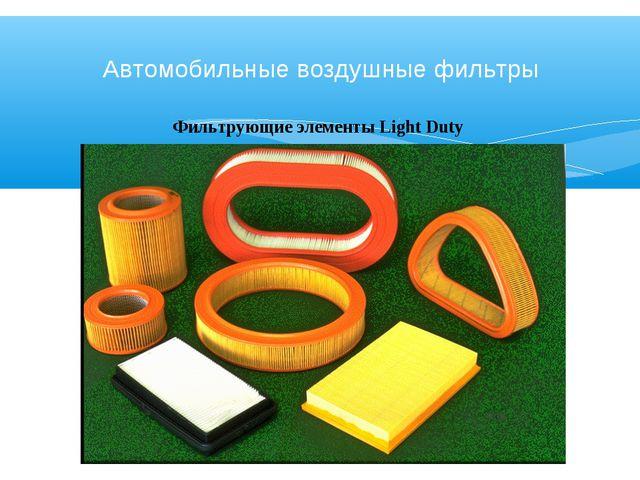 Фильтрующие элементы Light Duty Автомобильные воздушные фильтры