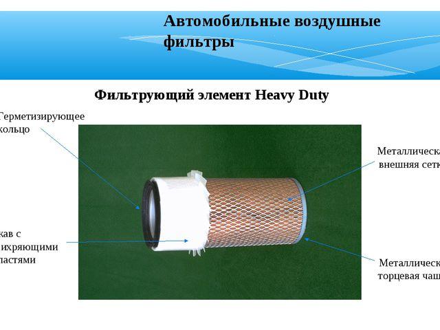 Автомобильные воздушные фильтры Фильтрующий элемент Heavy Duty Герметизирующе...