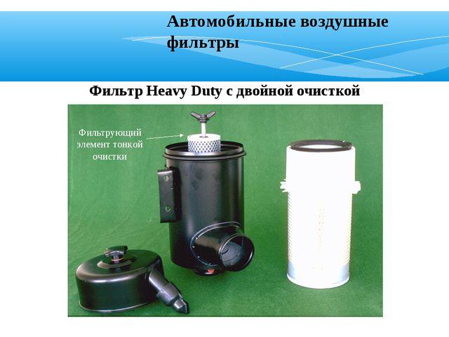 Автомобильные воздушные фильтры Фильтр Heavy Duty с двойной очисткой Фильтрую...