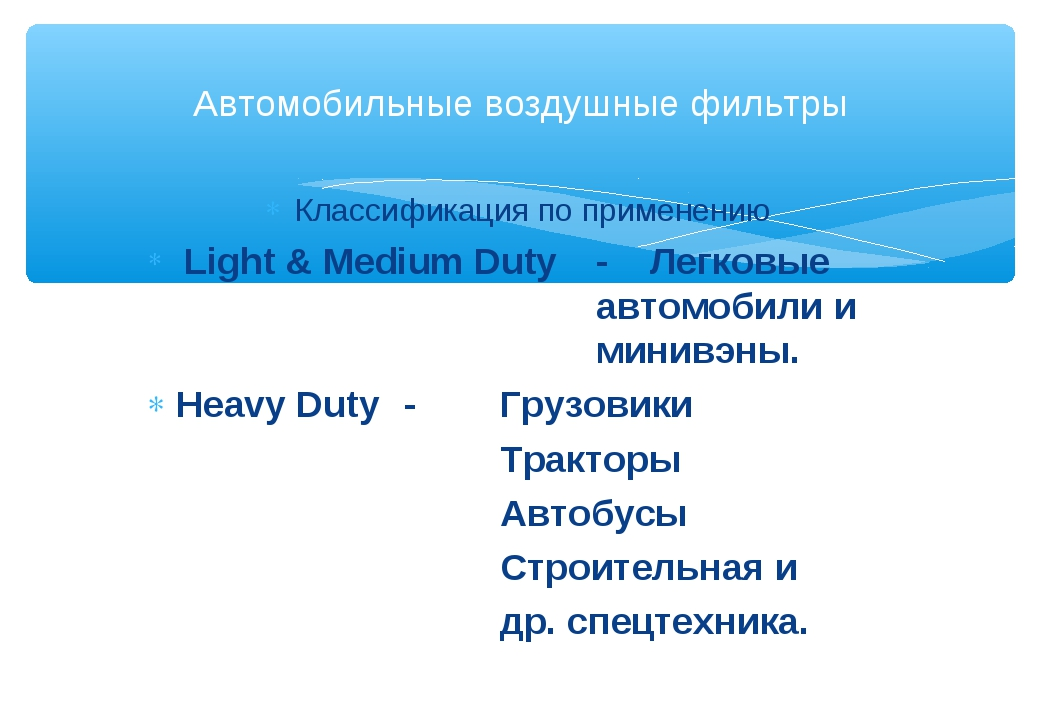 Классификация по применению Light & Medium Duty - Легковые автомобили...