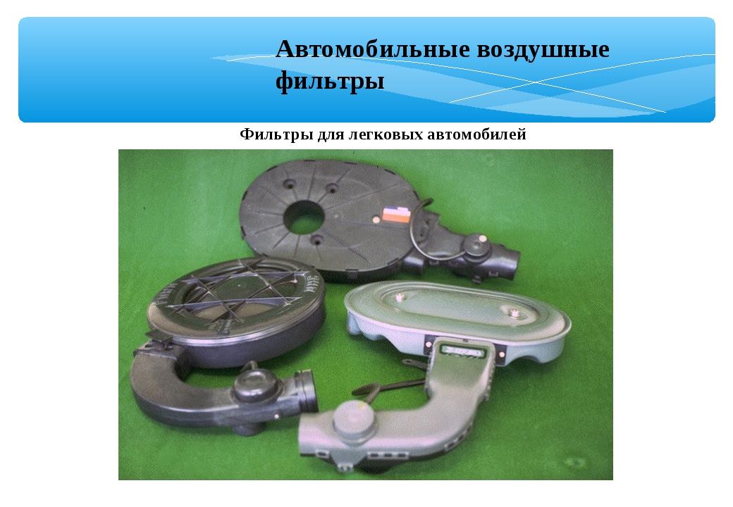 Фильтры для легковых автомобилей Автомобильные воздушные фильтры