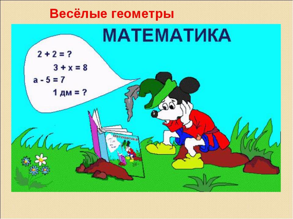 Смешная картинка по математике, поздравления