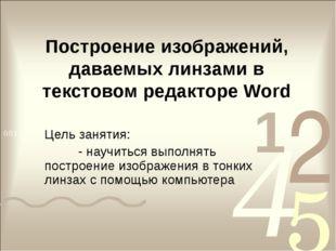 Построение изображений, даваемых линзами в текстовом редакторе Word Цель заня