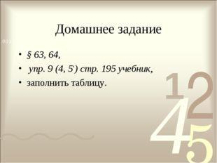 Домашнее задание § 63, 64, упр. 9 (4, 5*) стр. 195 учебник, заполнить таблицу.