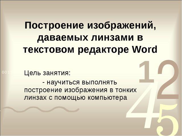 Построение изображений, даваемых линзами в текстовом редакторе Word Цель заня...