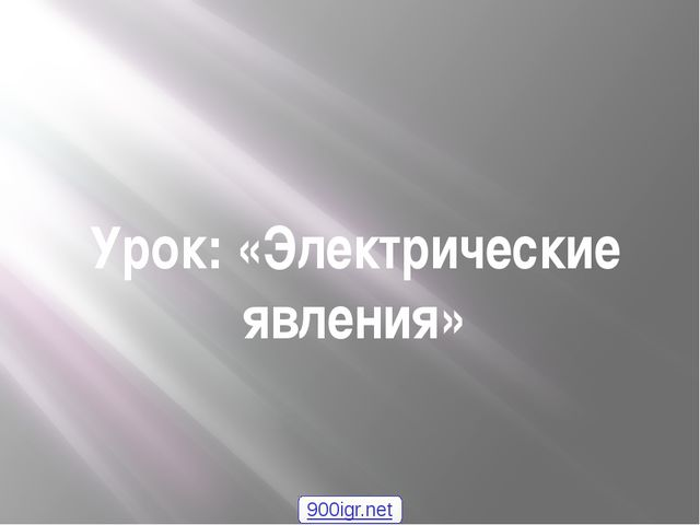 Урок: «Электрические явления» 900igr.net