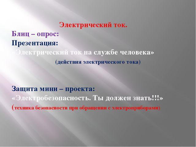Электрический ток. Блиц – опрос: Презентация: «Электрический ток на службе ч...
