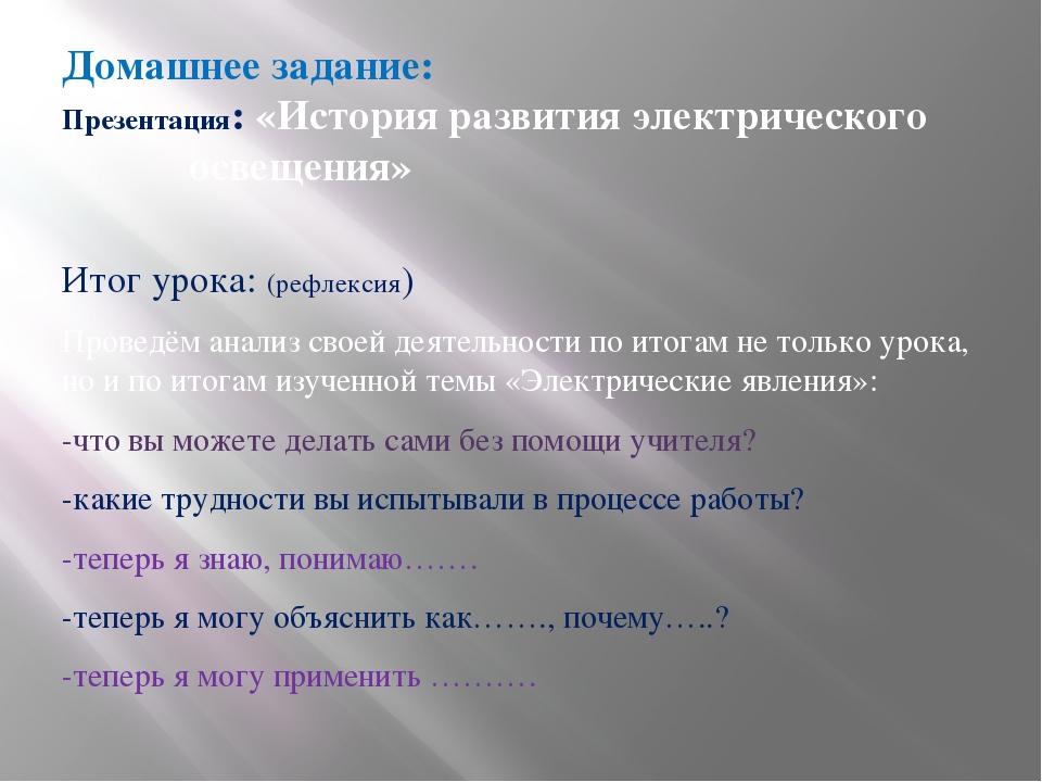 Домашнее задание: Презентация: «История развития электрического освещения» Ит...