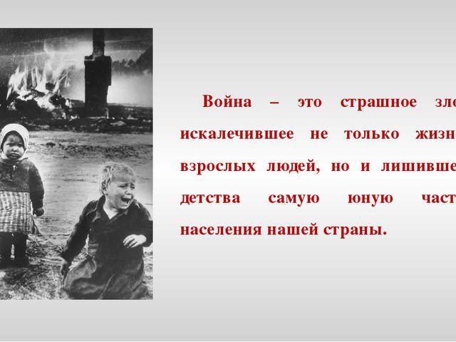 Война – это страшное зло, искалечившее не только жизни взрослых людей, но и л...