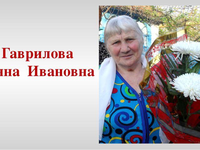 Гаврилова Анна Ивановна