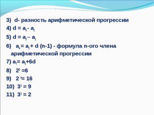 3) d- разность арифметической прогрессии 4) d = а3 - а1 5) d = а2 – а1 6) аn