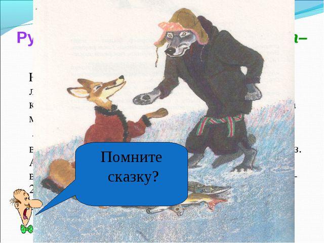 Русская народная сказка «Лисичка–сестричка и волк» Наловил дед рыбы полный во...