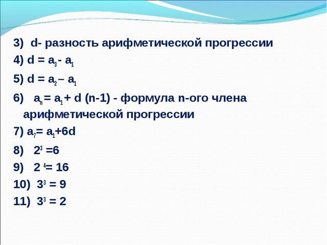 3) d- разность арифметической прогрессии 4) d = а3 - а1 5) d = а2 – а1 6) аn...