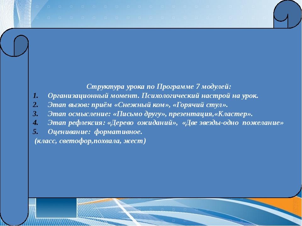Структура урока по Программе 7 модулей: Организационный момент. Психологическ...