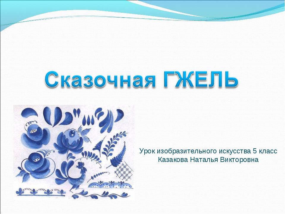 Урок изобразительного искусства 5 класс Казакова Наталья Викторовна