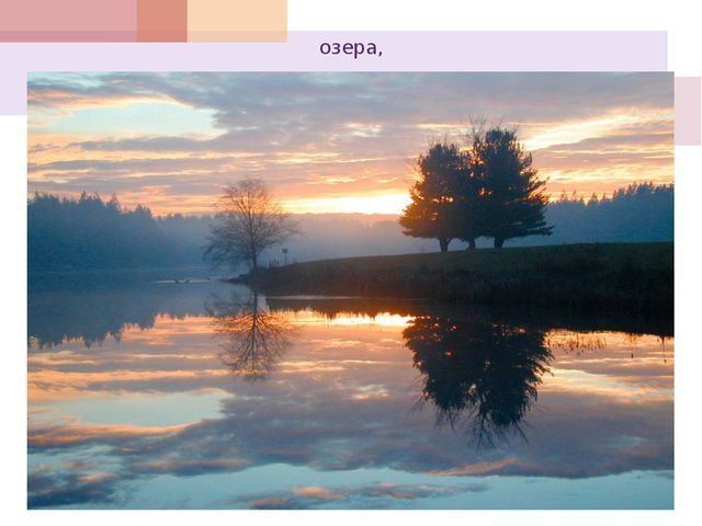 озера,
