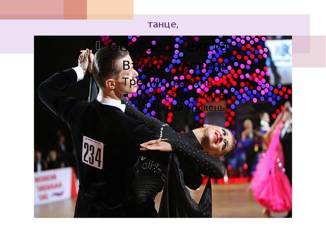 танце,