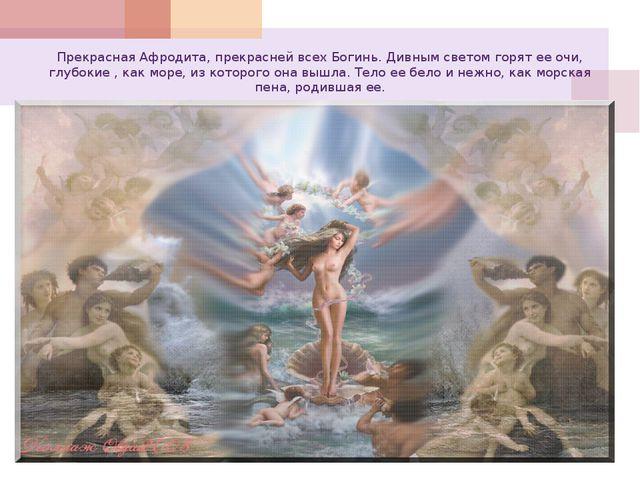 Прекрасная Афродита, прекрасней всех Богинь. Дивным светом горят ее очи, глуб...