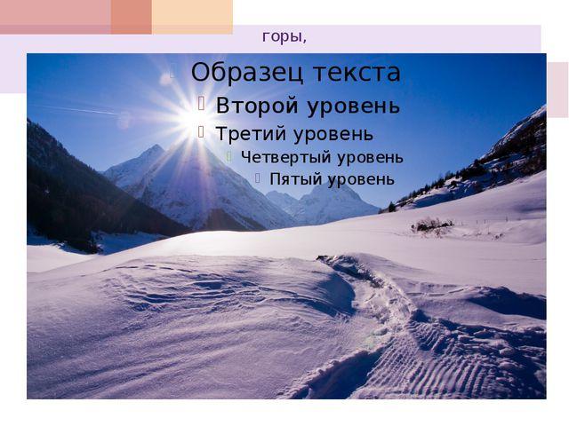 горы,
