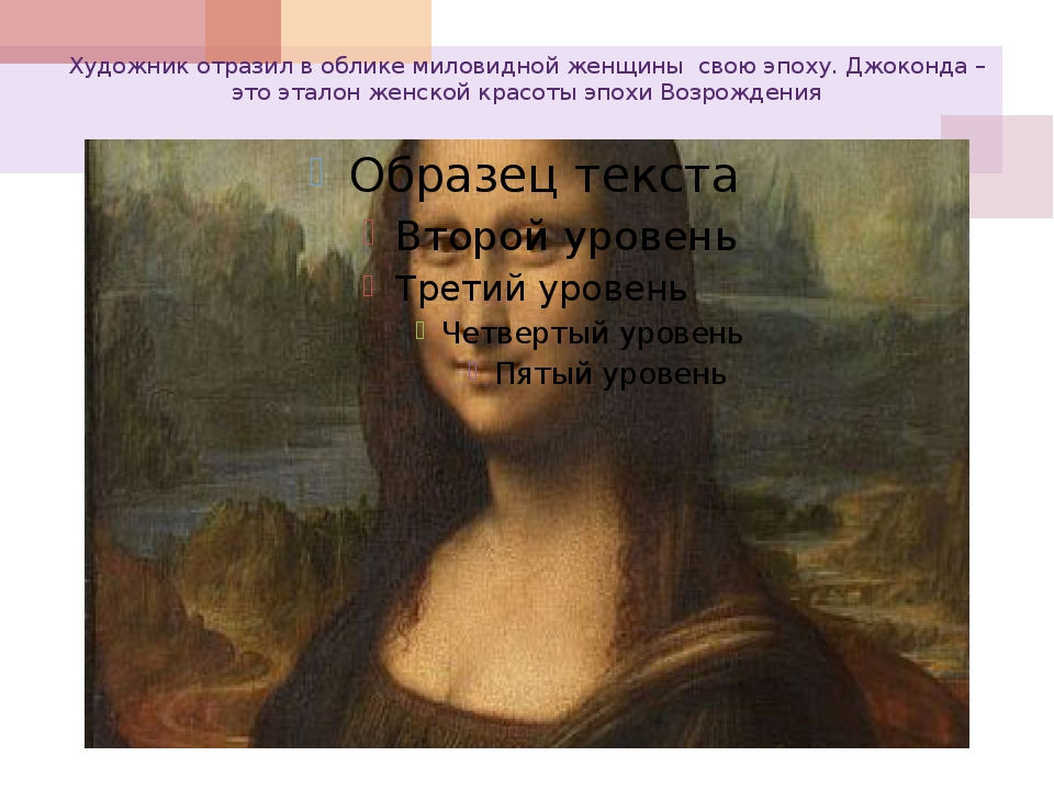 Художник отразил в облике миловидной женщины свою эпоху. Джоконда – это этало...