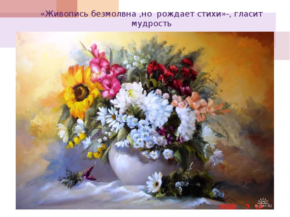 «Живопись безмолвна ,но рождает стихи»-, гласит мудрость