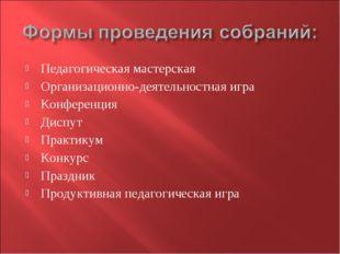 Педагогическая мастерская Организационно-деятельностная игра Конференция Дисп