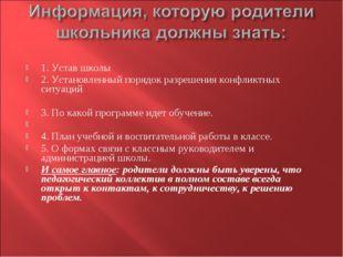 1. Устав школы 2. Установленный порядок разрешения конфликтных ситуаций 3. П