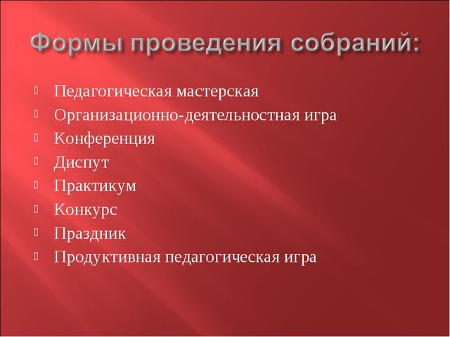 Педагогическая мастерская Организационно-деятельностная игра Конференция Дисп...