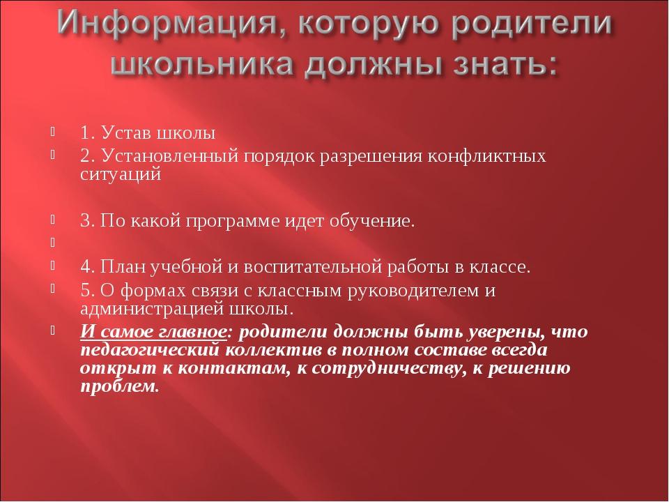 1. Устав школы 2. Установленный порядок разрешения конфликтных ситуаций 3. П...