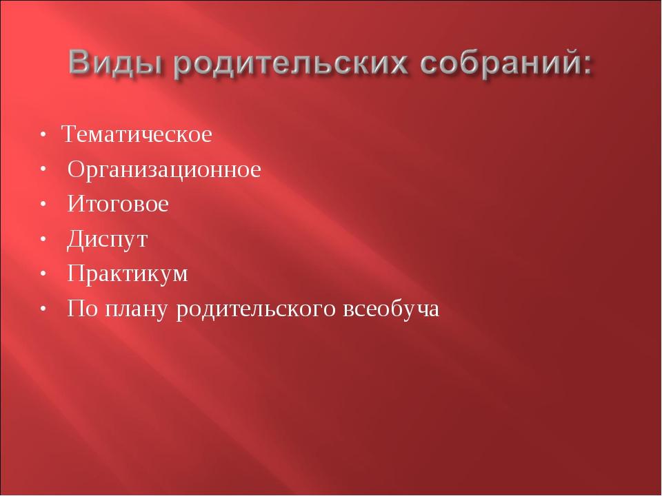 Тематическое Организационное Итоговое Диспут Практикум По плану родительского...