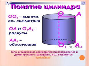 Тело, ограниченное цилиндрической поверхностью и двумя кругами с границами L